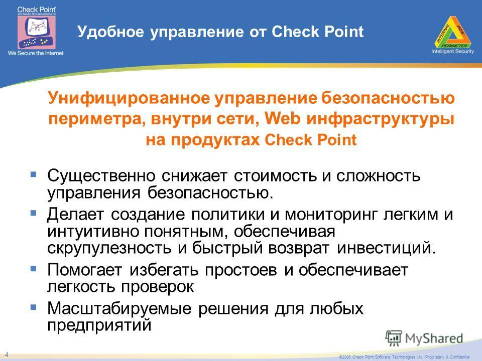 ©2005 Check Point Software Technologies Ltd. Proprietary & Confidential 4 Удобное управление от Check Point Существенно снижает стоимость и сложность управления безопасностью. Делает создание политики и мониторинг легким и интуитивно понятным, обеспе