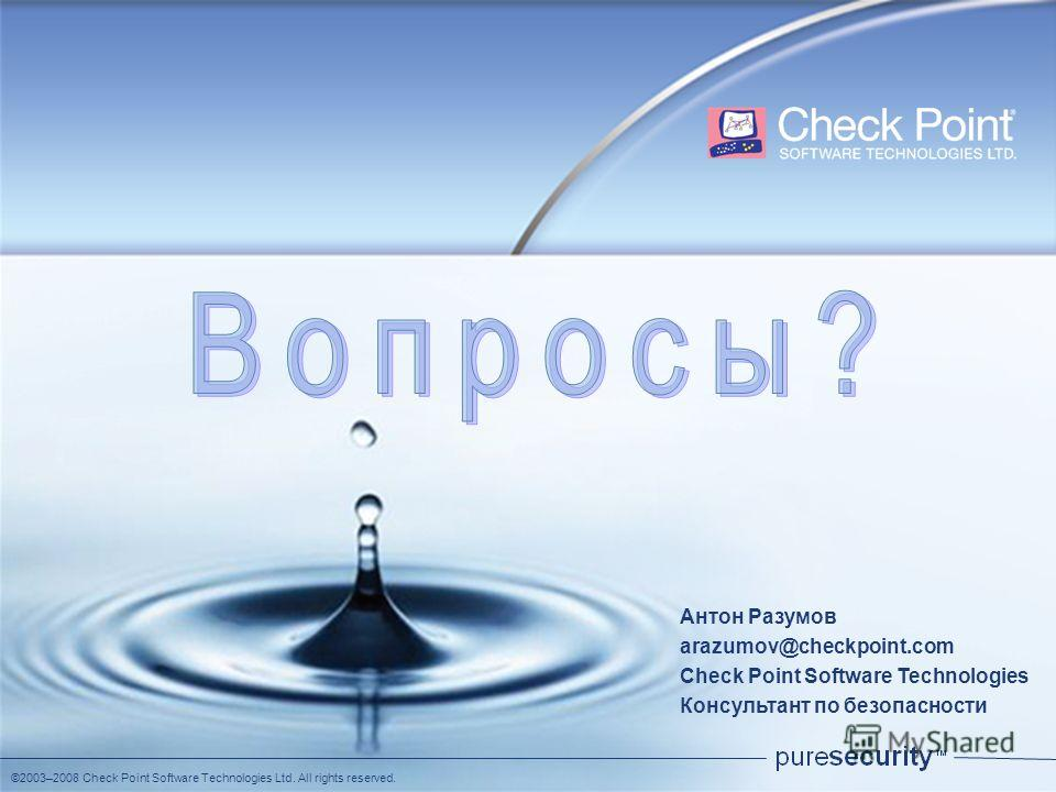 ©2003–2008 Check Point Software Technologies Ltd. All rights reserved. Антон Разумов arazumov@checkpoint.com Check Point Software Technologies Консультант по безопасности