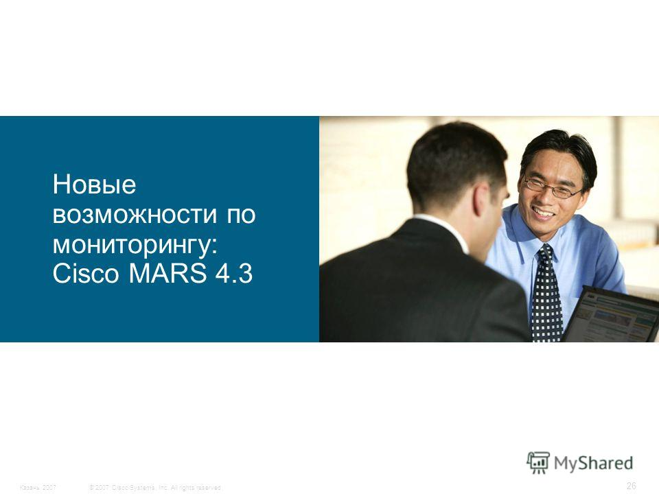 © 2007 Cisco Systems, Inc. All rights reserved.Казань 2007 26 Новые возможности по мониторингу: Cisco MARS 4.3