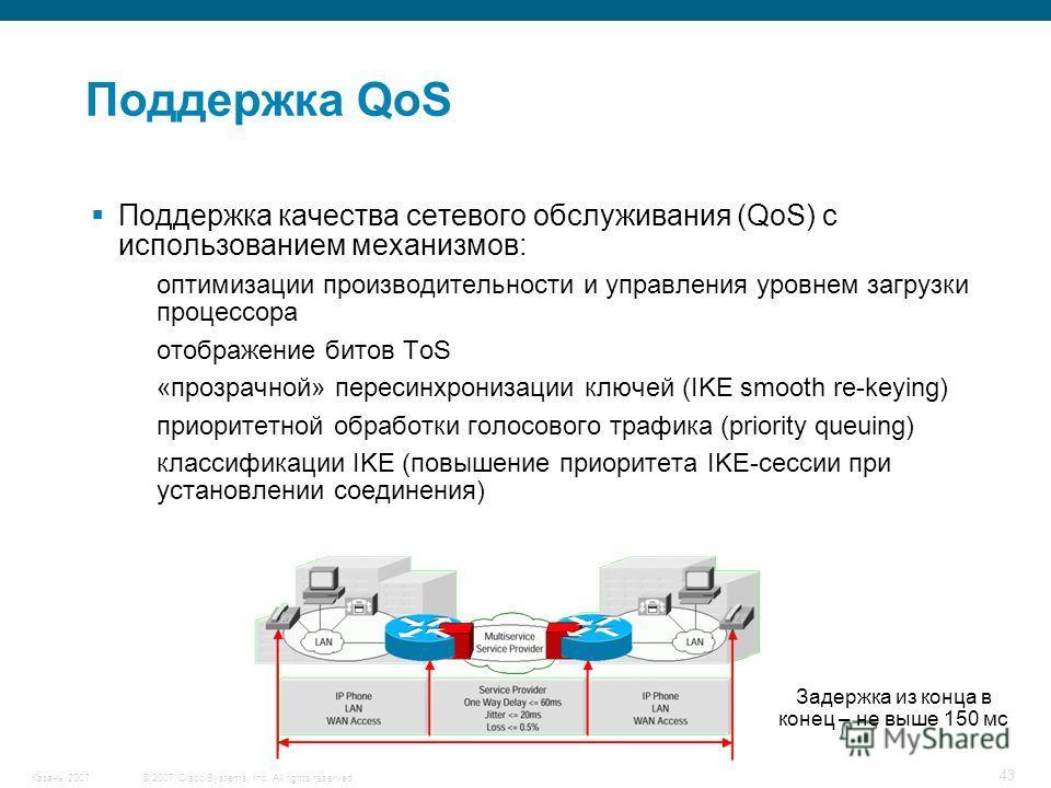 © 2007 Cisco Systems, Inc. All rights reserved.Казань 2007 43 Поддержка качества сетевого обслуживания (QoS) с использованием механизмов: оптимизации производительности и управления уровнем загрузки процессора отображение битов ToS «прозрачной» перес