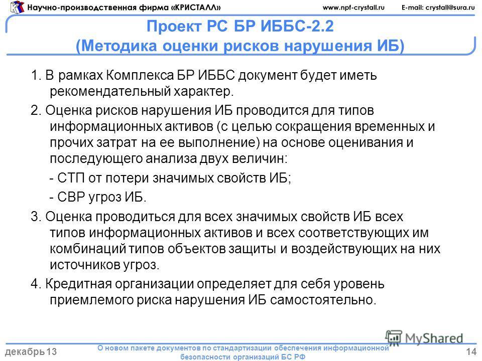 декабрь 13 О новом пакете документов по стандартизации обеспечения информационной безопасности организаций БС РФ 14 1. В рамках Комплекса БР ИББС документ будет иметь рекомендательный характер. 2. Оценка рисков нарушения ИБ проводится для типов инфор