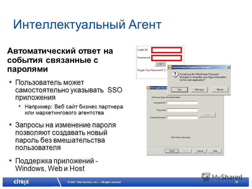 38 © 2007 Citrix Systems, Inc. All rights reserved Интеллектуальный Агент Пользователь может самостоятельно указывать SSO приложения Например: Веб сайт бизнес партнера или маркетингового агентства Запросы на изменение пароля позволяют создавать новый