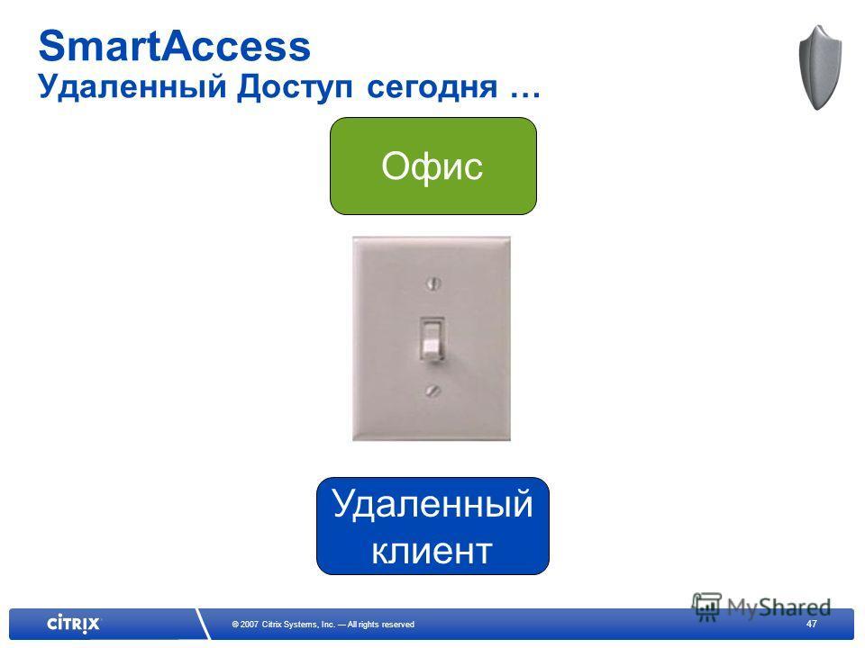 47 © 2007 Citrix Systems, Inc. All rights reserved SmartAccess Удаленный Доступ сегодня … Удаленный клиент Офис