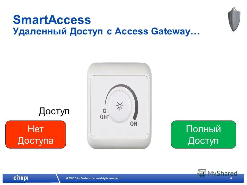 48 © 2007 Citrix Systems, Inc. All rights reserved SmartAccess Удаленный Доступ с Access Gateway… Доступ Нет Доступа Полный Доступ