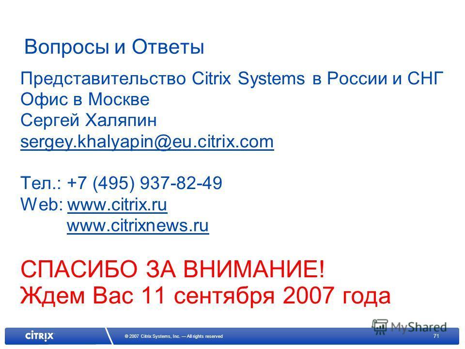 71 © 2007 Citrix Systems, Inc. All rights reserved Вопросы и Ответы Представительство Citrix Systems в России и СНГ Офис в Москве Сергей Халяпин sergey.khalyapin@eu.citrix.com Тел.: +7 (495) 937-82-49 Web: www.citrix.ruwww.citrix.ru www.citrixnews.ru
