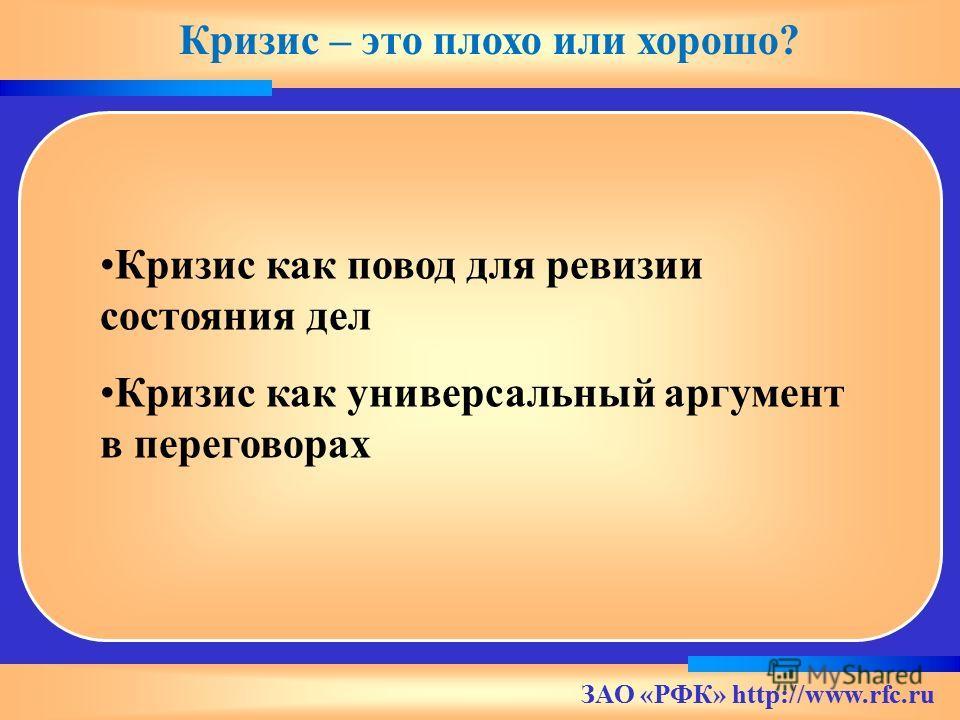 2 ЗАО «РФК» http://www.rfc.ru Кризис – это плохо или хорошо? Кризис как повод для ревизии состояния дел Кризис как универсальный аргумент в переговорах