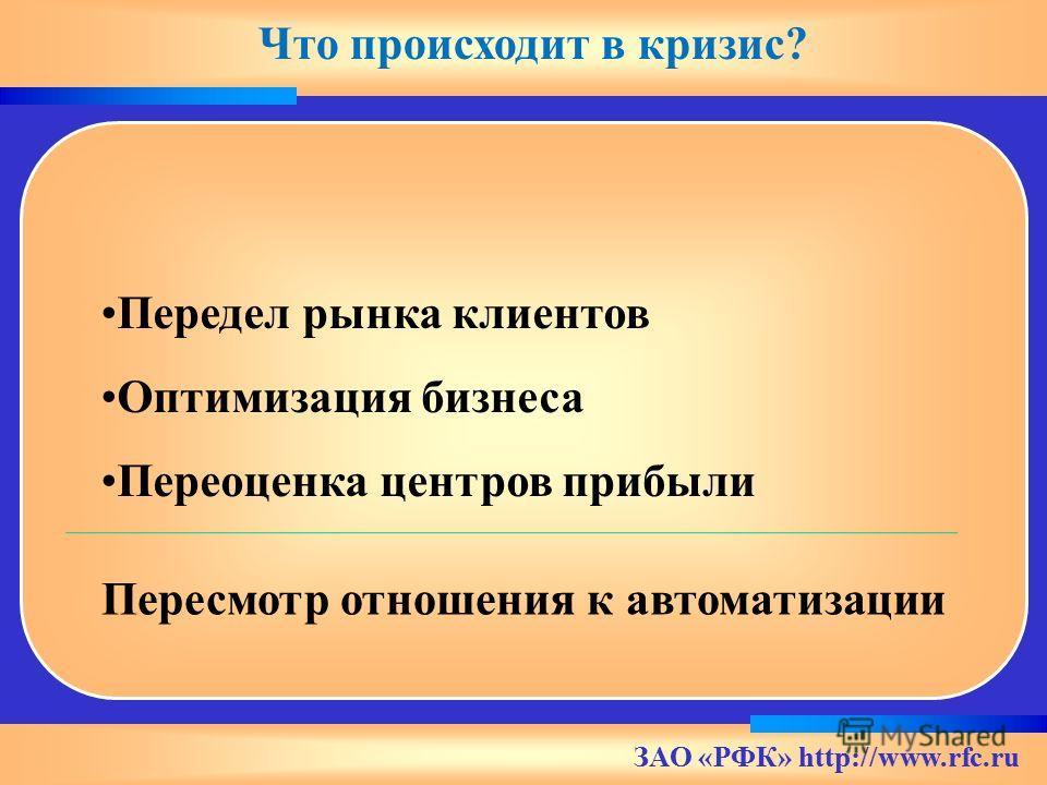 3 ЗАО «РФК» http://www.rfc.ru Что происходит в кризис? Передел рынка клиентов Оптимизация бизнеса Переоценка центров прибыли Пересмотр отношения к автоматизации