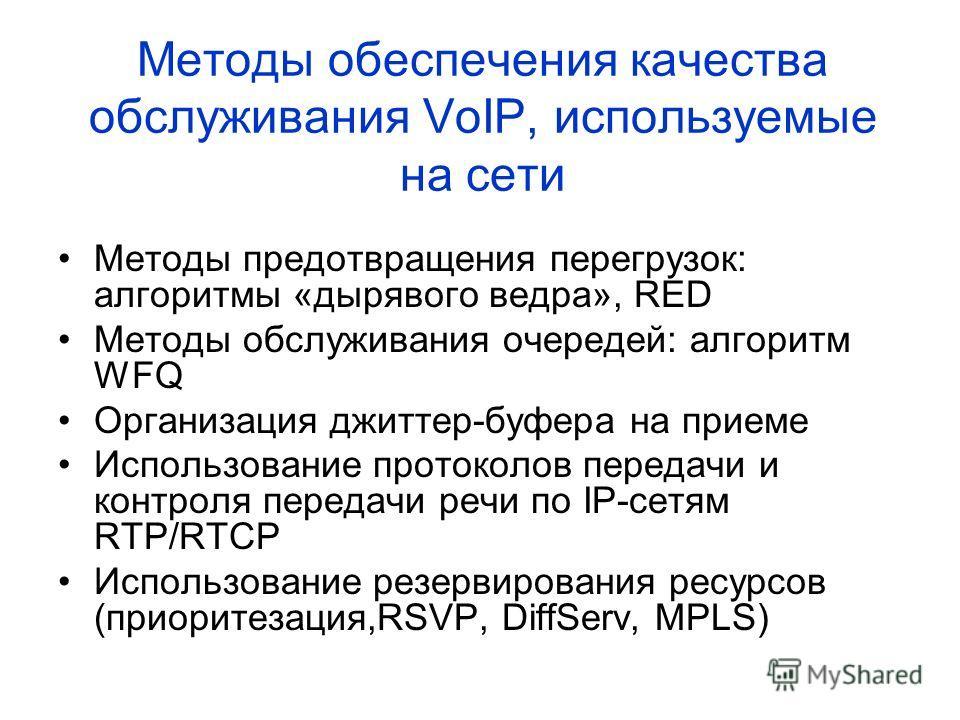 Методы обеспечения качества обслуживания VoIP, используемые на сети Методы предотвращения перегрузок: алгоритмы «дырявого ведра», RED Методы обслуживания очередей: алгоритм WFQ Организация джиттер-буфера на приеме Использование протоколов передачи и