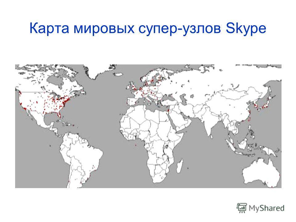 Карта мировых супер-узлов Skype