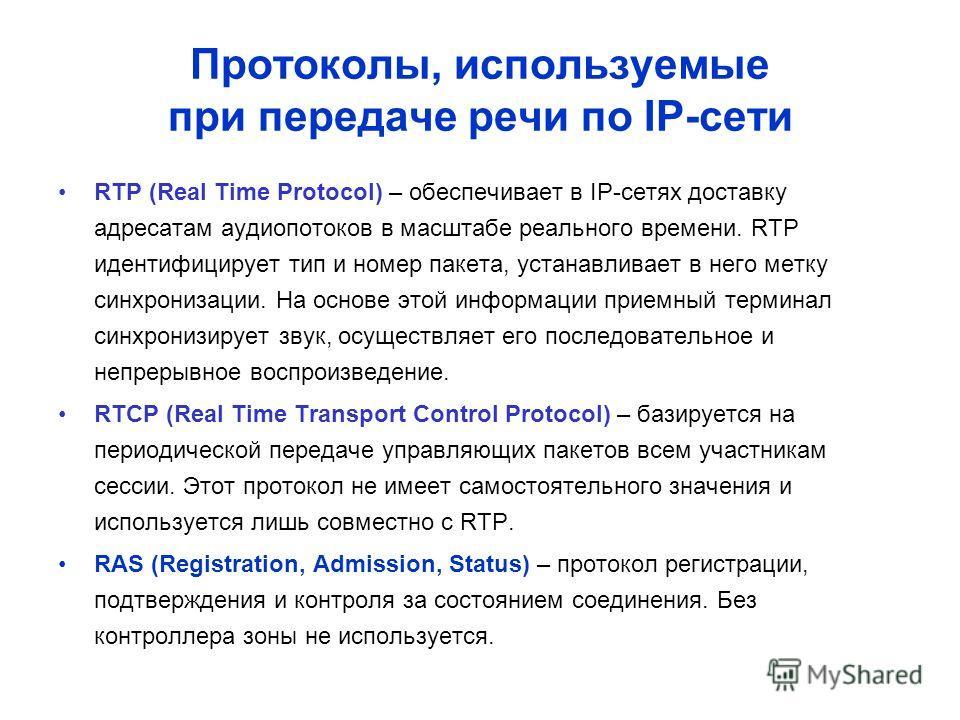 Протоколы, используемые при передаче речи по IP-сети RTP (Real Time Protocol) – обеспечивает в IP-сетях доставку адресатам аудиопотоков в масштабе реального времени. RTP идентифицирует тип и номер пакета, устанавливает в него метку синхронизации. На