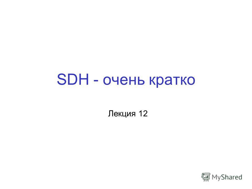 SDH - очень кратко Лекция 12