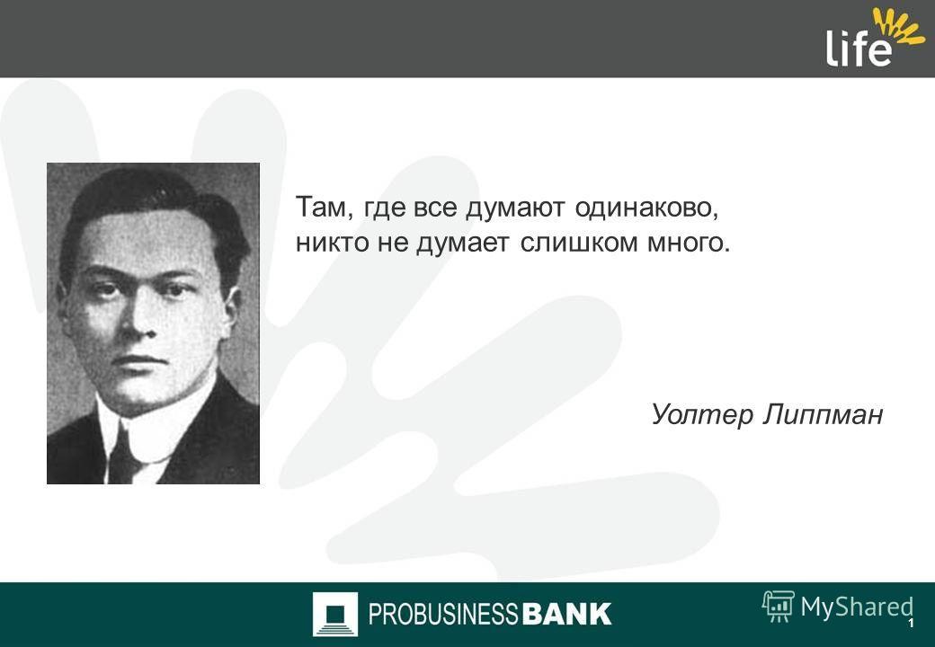 Роман Гаврилов Управляющий директор по малому бизнесу Финансовая Группа «Лайф» Москва, 2011 года Лучший расчетный Банк для МСБ