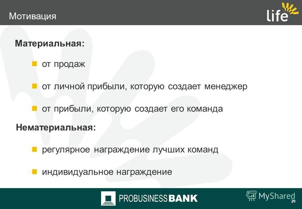 28 1. Визитка ФГ «Лайф» 2. Чего мы добились 3. Стратегия «Лучший расчетный Банк» 4. Мотивация и система продаж 5. Лояльность – основа взаимоотношений 6. Ориентир на бенчмаркинг