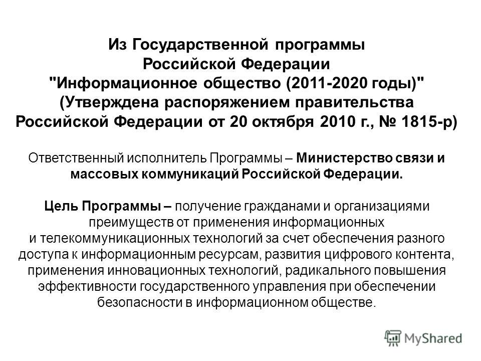 Из Государственной программы Российской Федерации