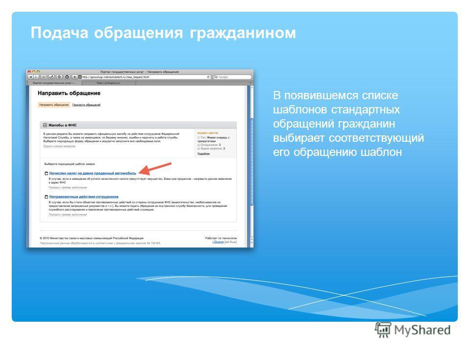 Подача обращения гражданином В появившемся списке шаблонов стандартных обращений гражданин выбирает соответствующий его обращению шаблон