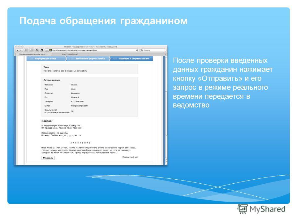 Подача обращения гражданином После проверки введенных данных гражданин нажимает кнопку «Отправить» и его запрос в режиме реального времени передается в ведомство