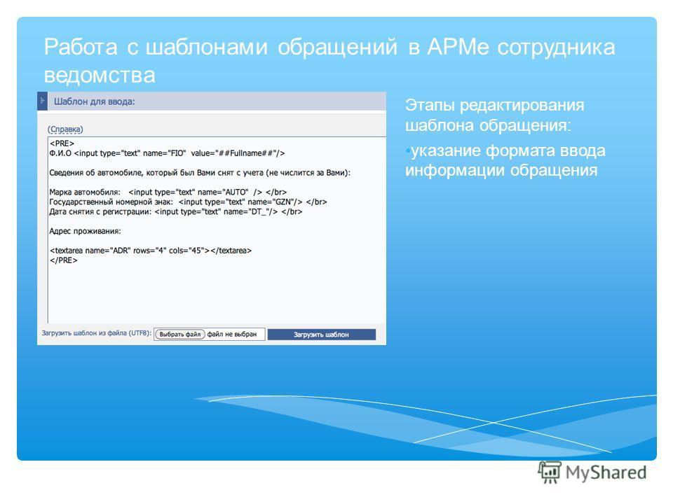 Работа с шаблонами обращений в АРМе сотрудника ведомства Этапы редактирования шаблона обращения: указание формата ввода информации обращения