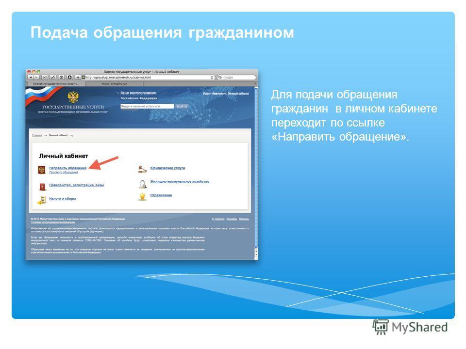 Подача обращения гражданином Для подачи обращения гражданин в личном кабинете переходит по ссылке «Направить обращение».