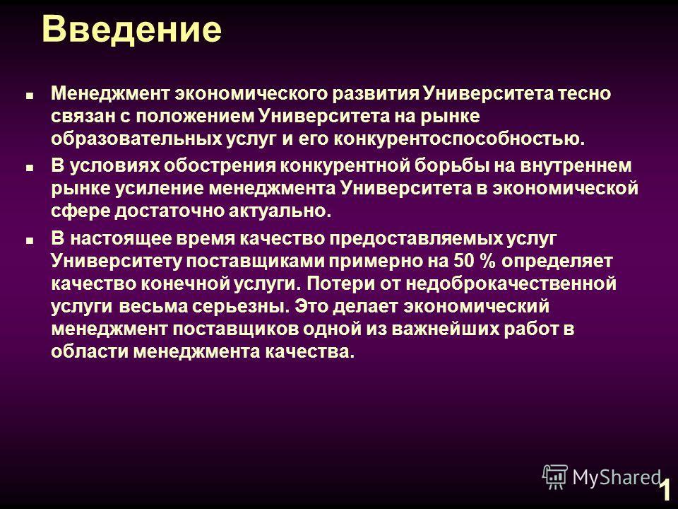 Экономический менеджмент технического университета Александр Геннадьевич Крючков г. С.-Петербург, сентябрь 2011 год