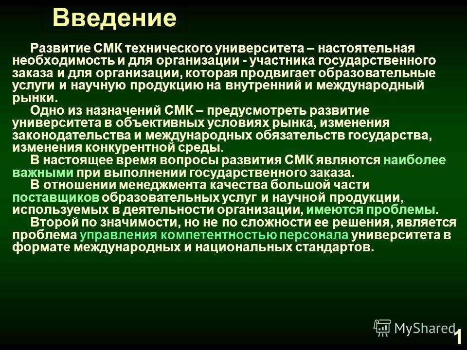 Развитие систем менеджмента качества технического университета Александр Геннадьевич Крючков г. С.-Петербург, сентябрь 2011 год