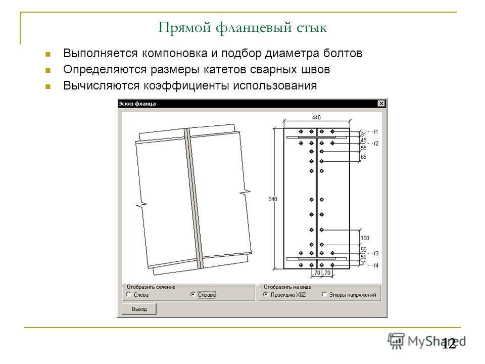12 Прямой фланцевый стык Выполняется компоновка и подбор диаметра болтов Определяются размеры катетов сварных швов Вычисляются коэффициенты использования