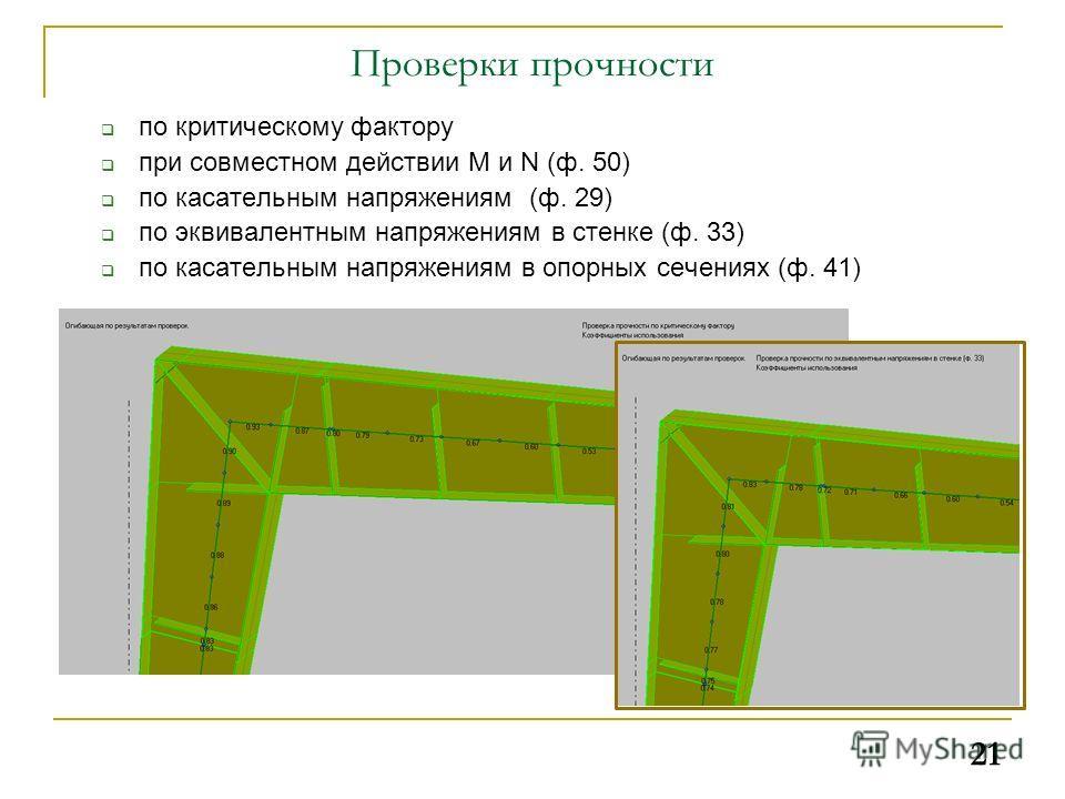 Проверки прочности по критическому фактору при совместном действии M и N (ф. 50) по касательным напряжениям (ф. 29) по эквивалентным напряжениям в стенке (ф. 33) по касательным напряжениям в опорных сечениях (ф. 41) 21
