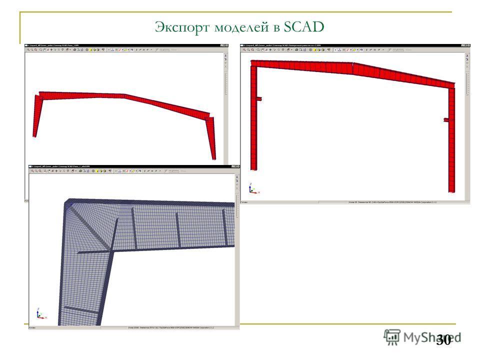30 Экспорт моделей в SCAD