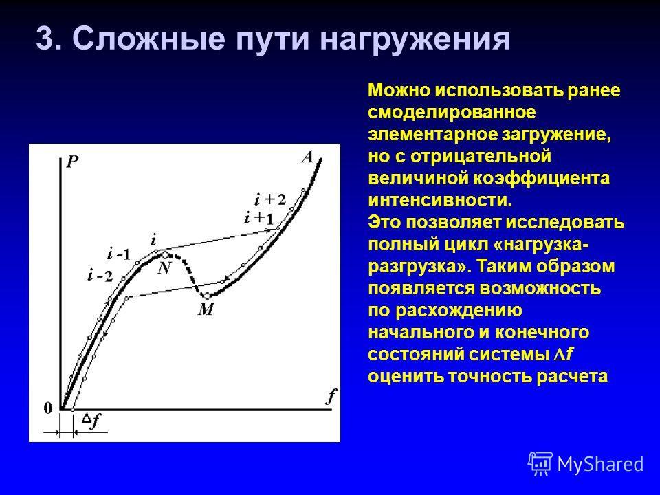 3. Сложные пути нагружения Можно использовать ранее смоделированное элементарное загружение, но с отрицательной величиной коэффициента интенсивности. Это позволяет исследовать полный цикл «нагрузка- разгрузка». Таким образом появляется возможность по