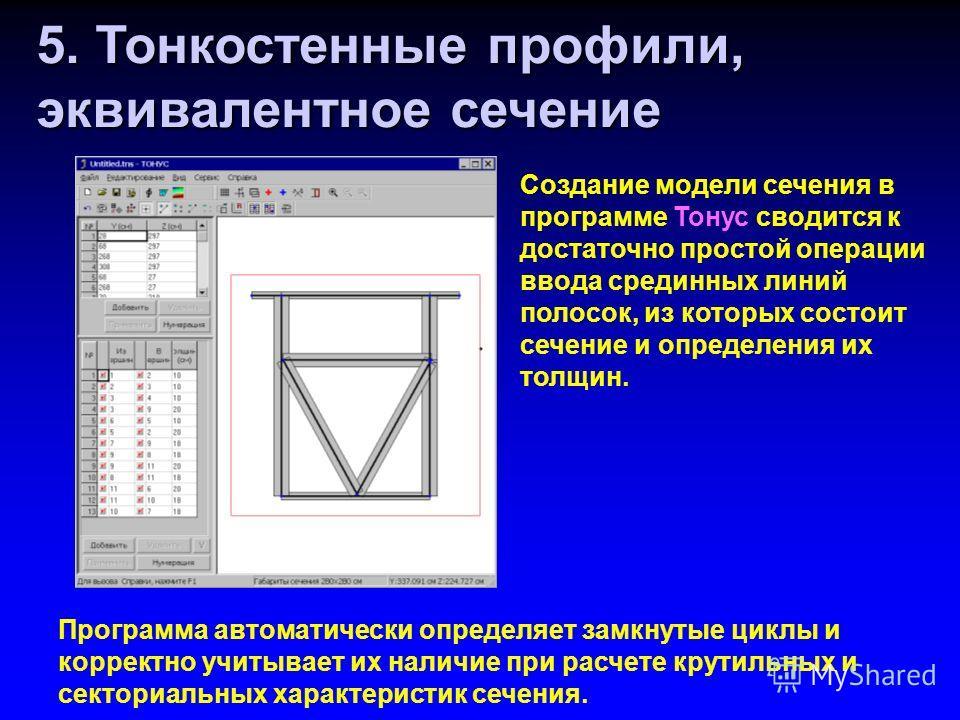 Создание модели сечения в программе Тонус сводится к достаточно простой операции ввода срединных линий полосок, из которых состоит сечение и определения их толщин. Программа автоматически определяет замкнутые циклы и корректно учитывает их наличие пр
