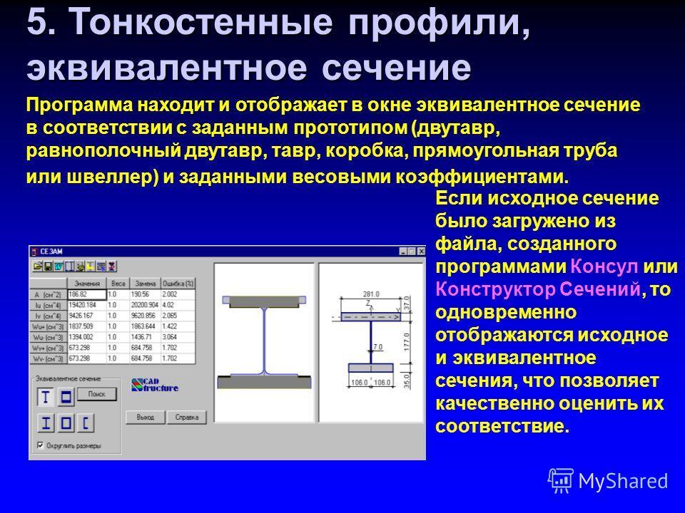 Программа находит и отображает в окне эквивалентное сечение в соответствии с заданным прототипом (двутавр, равнополочный двутавр, тавр, коробка, прямоугольная труба или швеллер) и заданными весовыми коэффициентами. Если исходное сечение было загружен