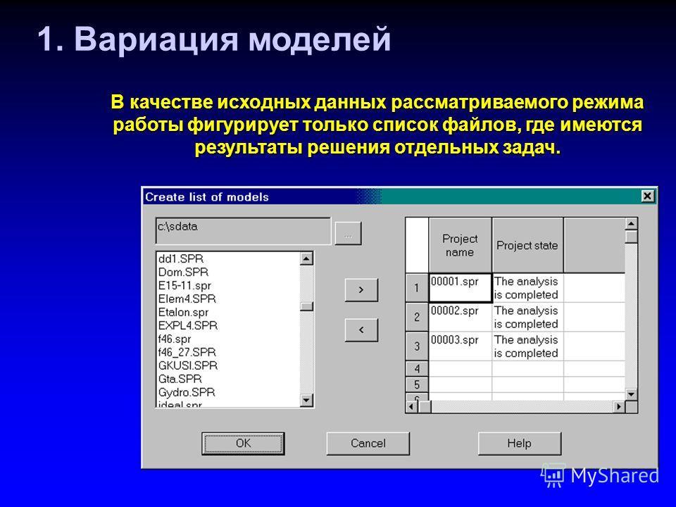 1. Вариация моделей В качестве исходных данных рассматриваемого режима работы фигурирует только список файлов, где имеются результаты решения отдельных задач.