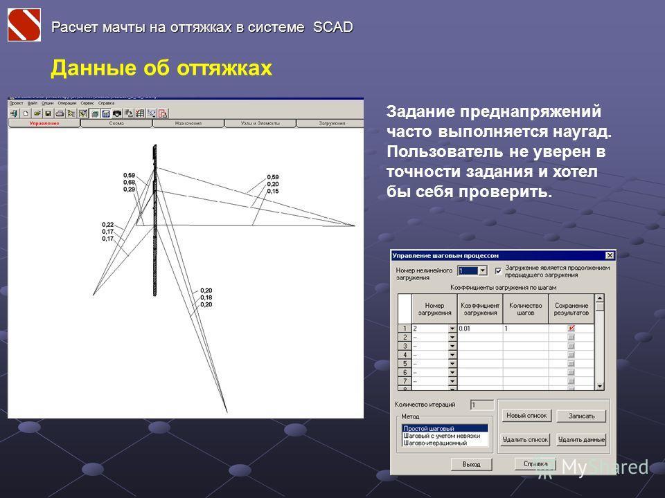 Расчет мачты на оттяжках в системе SCAD Задание преднапряжений часто выполняется наугад. Пользователь не уверен в точности задания и хотел бы себя проверить. Данные об оттяжках