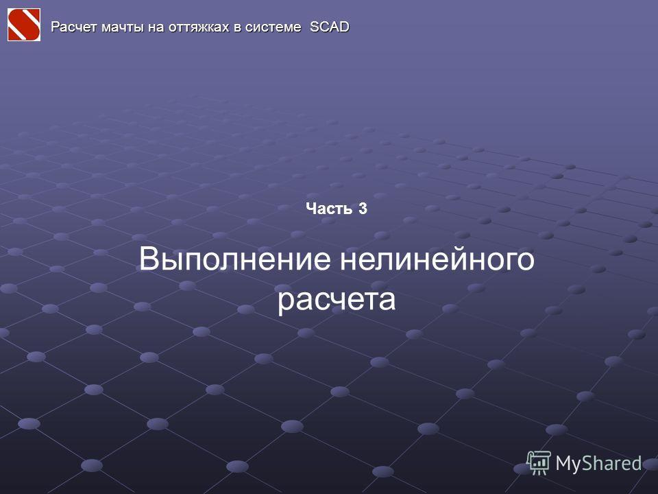 Расчет мачты на оттяжках в системе SCAD Часть 3 Выполнение нелинейного расчета