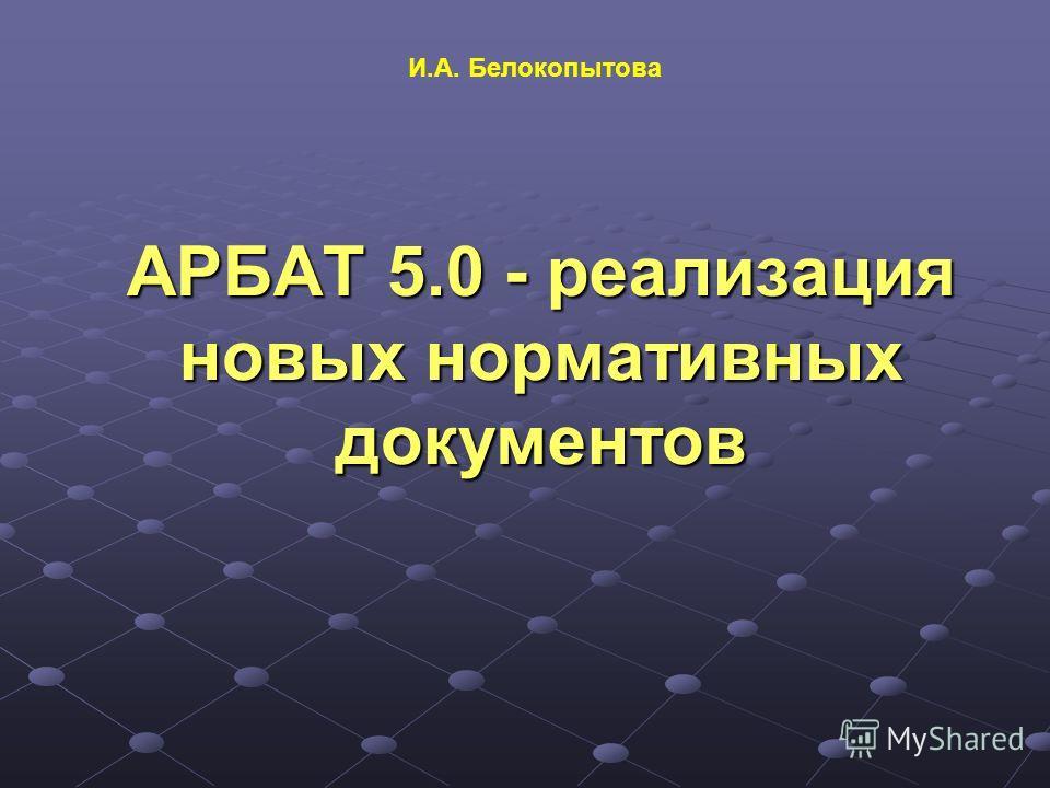 АРБАТ 5.0 - реализация новых нормативных документов И.А. Белокопытова
