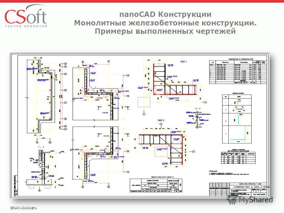 ©ЗАО «СиСофт» nanoCAD Конструкции Монолитные железобетонные конструкции. Примеры выполненных чертежей