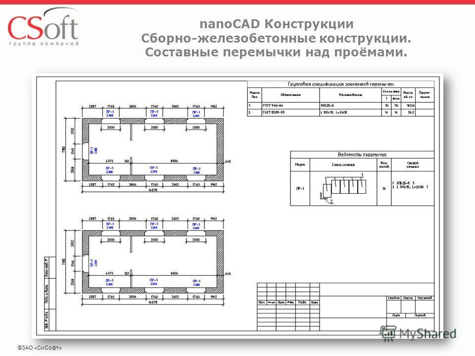 ©ЗАО «СиСофт» nanoCAD Конструкции Сборно-железобетонные конструкции. Составные перемычки над проёмами.