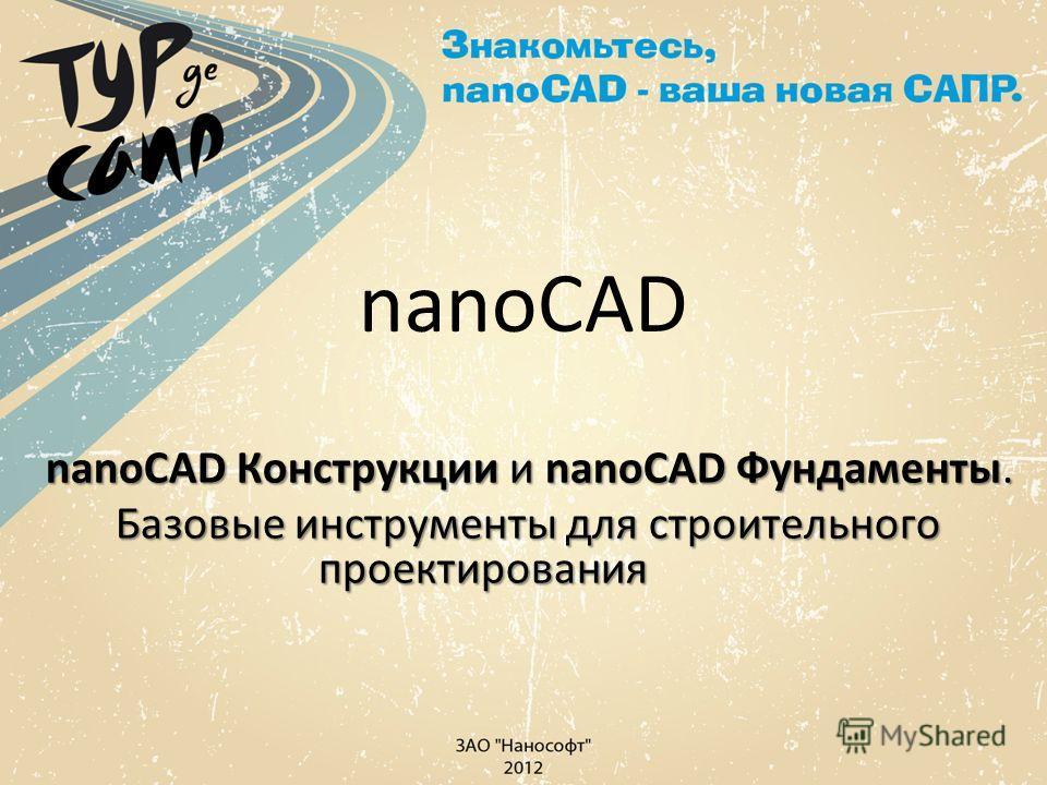 nanoCAD nanoCAD Конструкции и nanoCAD Фундаменты. Базовые инструменты для строительного проектирования