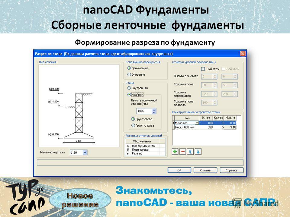 nanoCAD Фундаменты Сборные ленточные фундаменты Формирование разреза по фундаменту