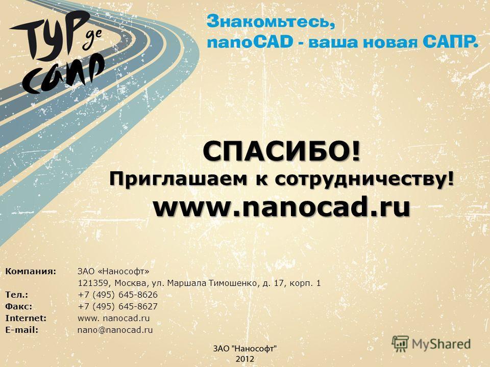 СПАСИБО! Приглашаем к сотрудничеству! www.nanocad.ru Компания:ЗАО «Нанософт» 121359, Москва, ул. Маршала Тимошенко, д. 17, корп. 1 Тел.:+7 (495) 645-8626 Факс:+7 (495) 645-8627 Internet:www. nanocad.ru E-mail: nano@nanocad.ru