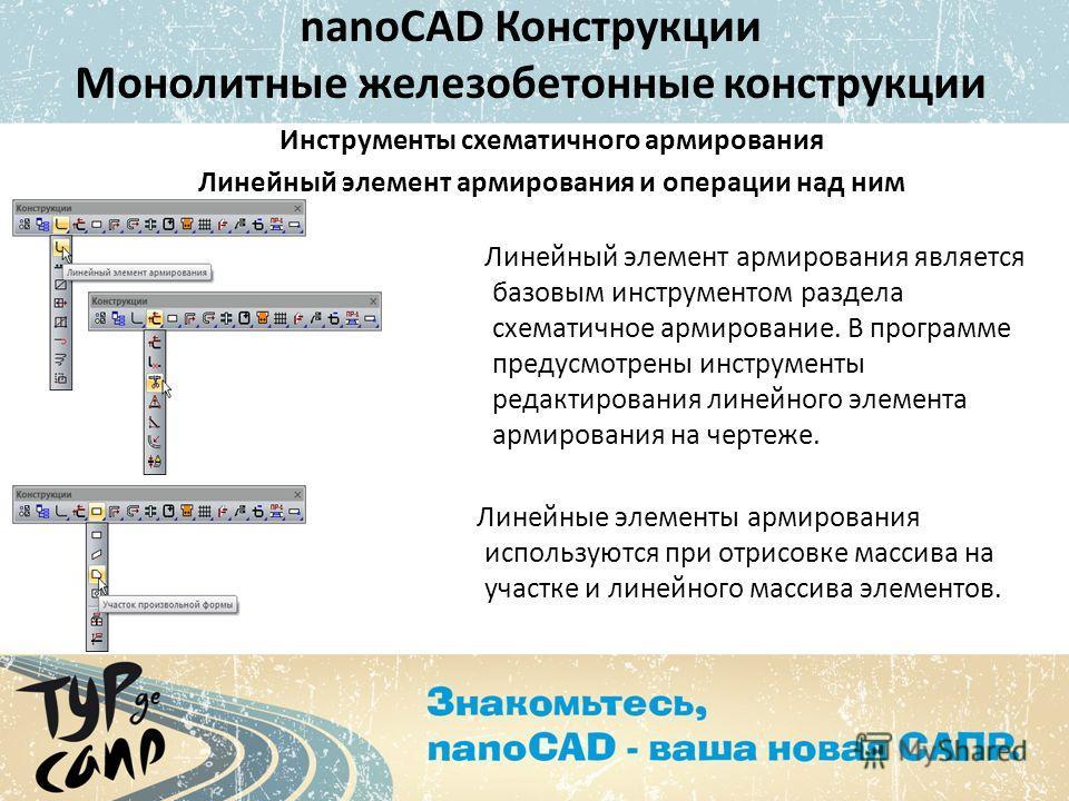 nanoCAD Конструкции Монолитные железобетонные конструкции Инструменты схематичного армирования Линейный элемент армирования и операции над ним Линейный элемент армирования является базовым инструментом раздела схематичное армирование. В программе пре