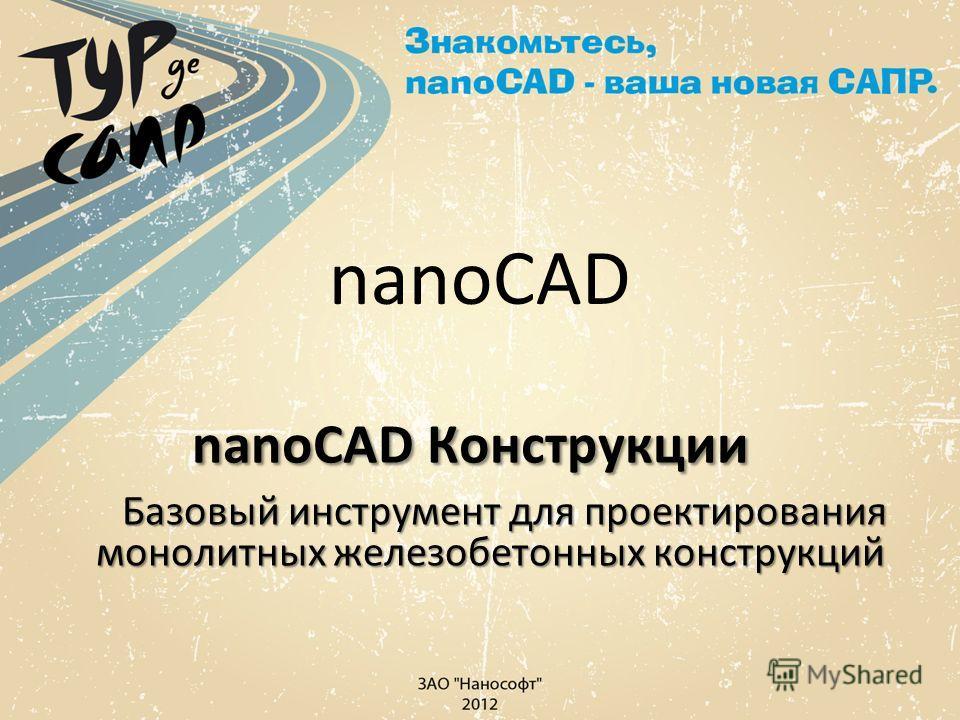nanoCAD nanoCAD Конструкции nanoCAD Конструкции Базовый инструмент для проектирования монолитных железобетонных конструкций