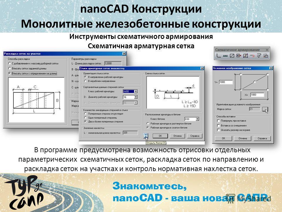 В программе предусмотрена возможность отрисовки отдельных параметрических схематичных сеток, раскладка сеток по направлению и раскладка сеток на участках и контроль нормативная нахлестка сеток. nanoCAD Конструкции Монолитные железобетонные конструкци