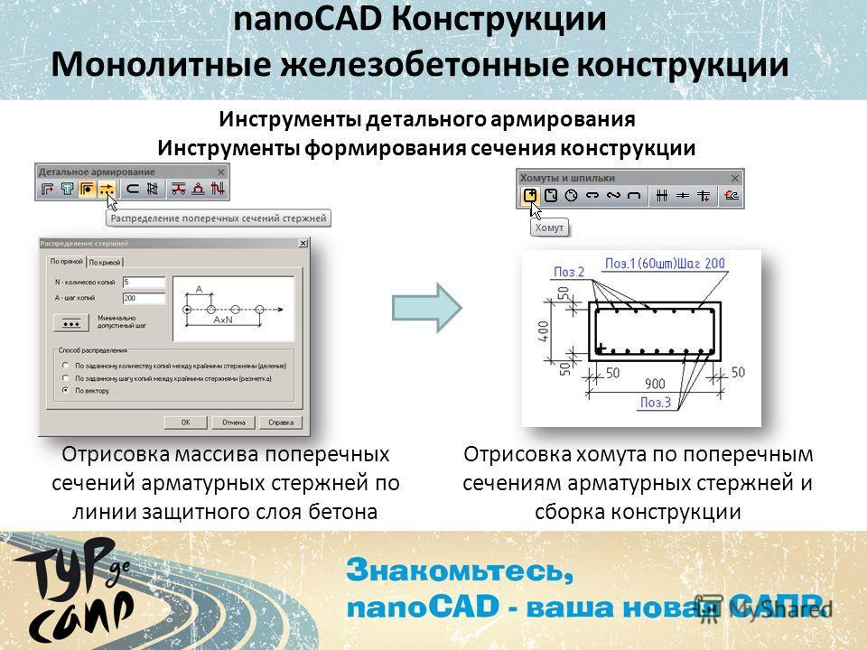 nanoCAD Конструкции Монолитные железобетонные конструкции Инструменты детального армирования Инструменты формирования сечения конструкции Отрисовка массива поперечных сечений арматурных стержней по линии защитного слоя бетона Отрисовка хомута по попе