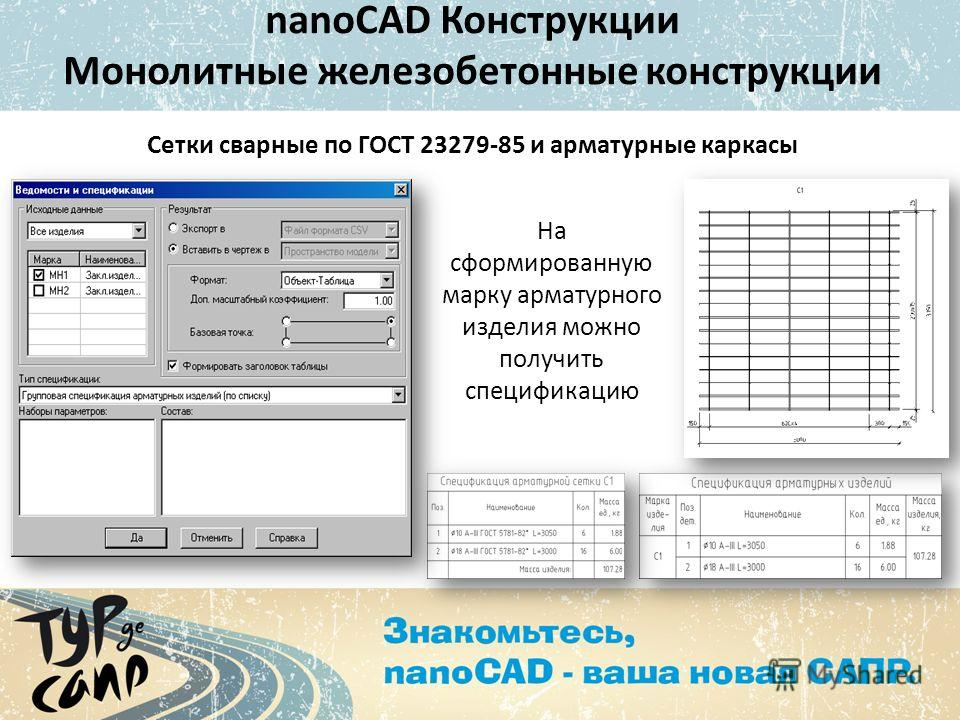 На сформированную марку арматурного изделия можно получить спецификацию nanoCAD Конструкции Монолитные железобетонные конструкции Сетки сварные по ГОСТ 23279-85 и арматурные каркасы