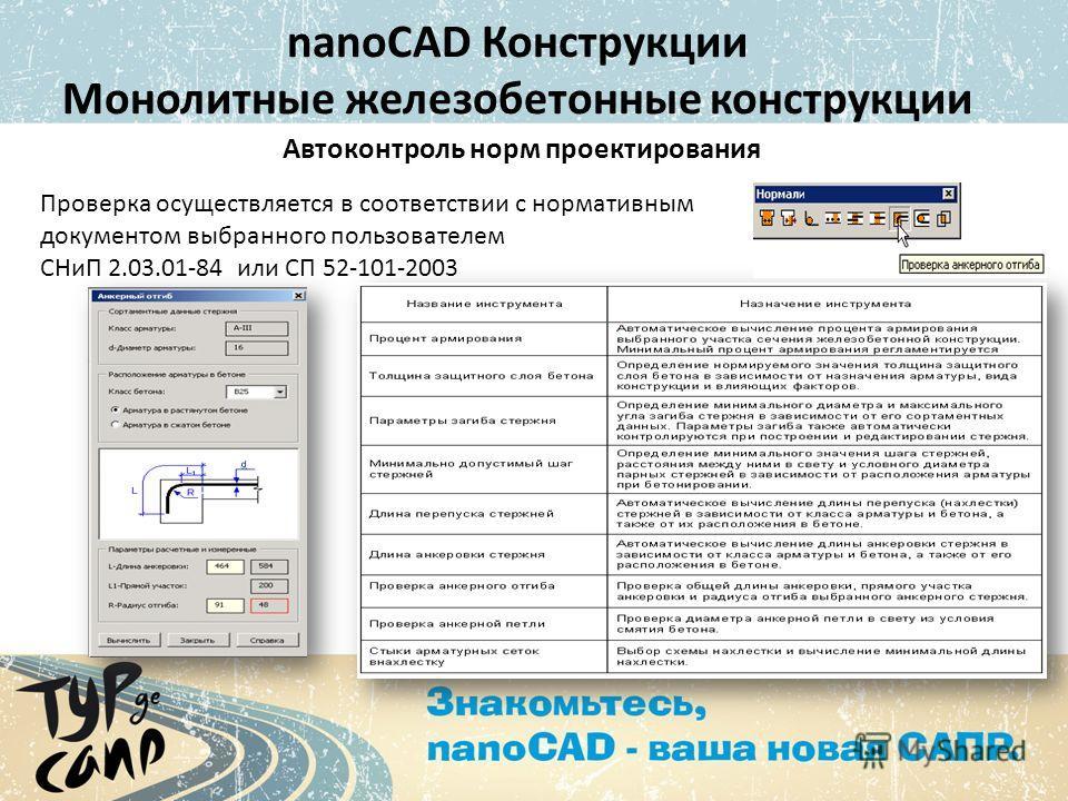 Проверка осуществляется в соответствии с нормативным документом выбранного пользователем СНиП 2.03.01-84 или СП 52-101-2003 Автоконтроль норм проектирования nanoCAD Конструкции Монолитные железобетонные конструкции