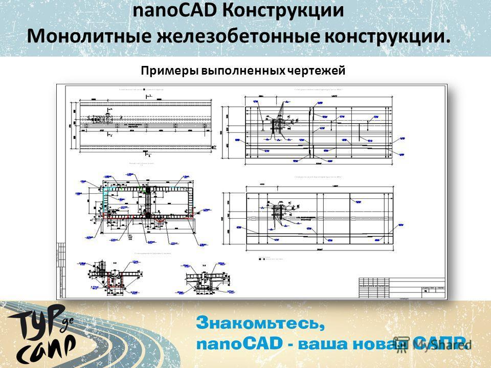 Примеры выполненных чертежей nanoCAD Конструкции Монолитные железобетонные конструкции.