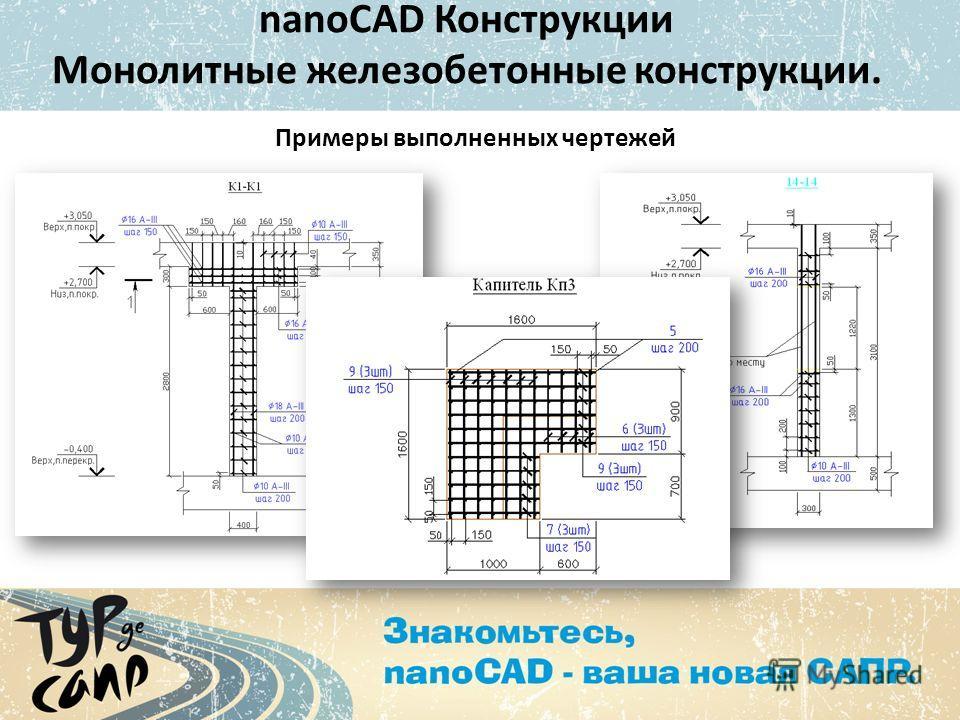nanoCAD Конструкции Монолитные железобетонные конструкции. Примеры выполненных чертежей