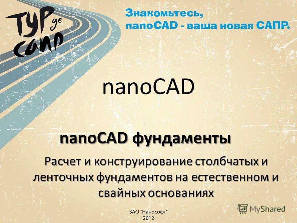 nanoCAD nanoCAD фундаменты Расчет и конструирование столбчатых и ленточных фундаментов на естественном и свайных основаниях