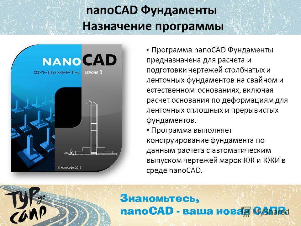 Программа nanoCAD Фундаменты предназначена для расчета и подготовки чертежей столбчатых и ленточных фундаментов на свайном и естественном основаниях, включая расчет основания по деформациям для ленточных сплошных и прерывистых фундаментов. Программа