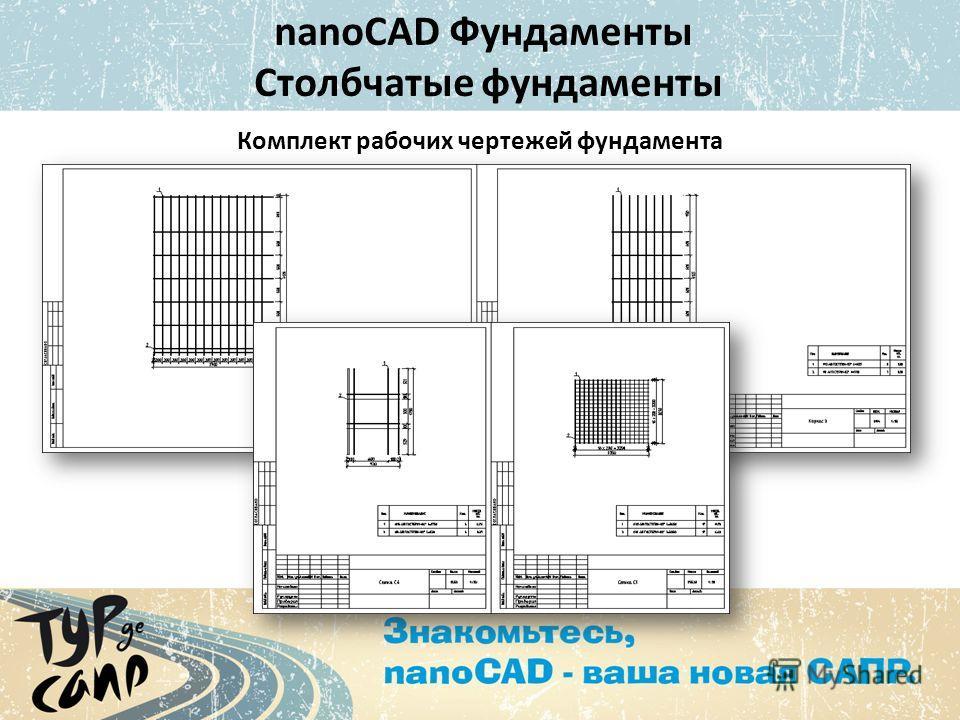 Комплект рабочих чертежей фундамента nanoCAD Фундаменты Столбчатые фундаменты